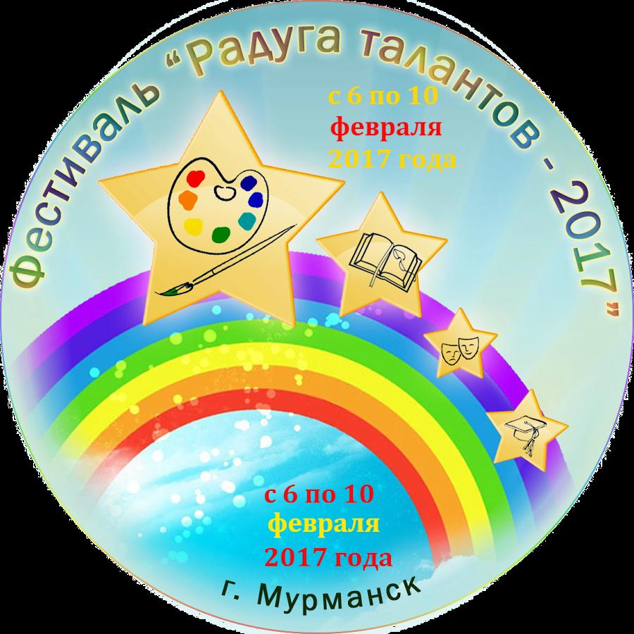 723031_raduga-talantov