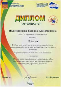 Правила дорожные Полковникова ТВ