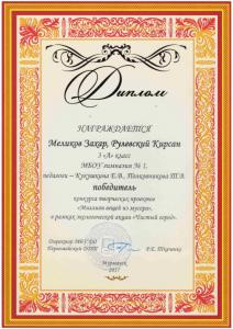 Меликов З., Рулевский К.