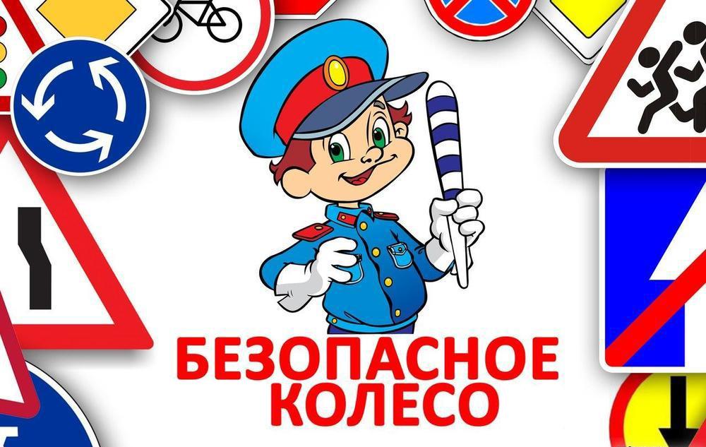 bezopasnoe-kolesoпп