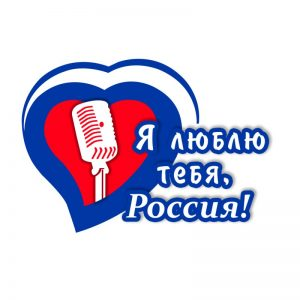 KONKURS_YA_LUBLU_TEBYA_ROSSIYA_ZHDET_SVOIKH_UCHASTNIKOV_w1200_h800