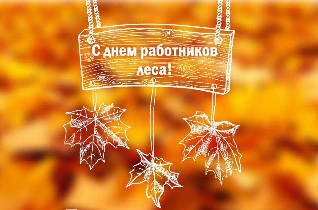 s-dnem-rabotnikov-lesa-2017-sms-pozdravleniya-v-stihah-videopozdravleniya-animacii_8