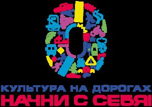 Logotip_Kultura_na_dorogah_d1-400x270