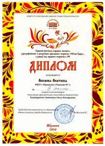 Русские узоры, Акимова А.