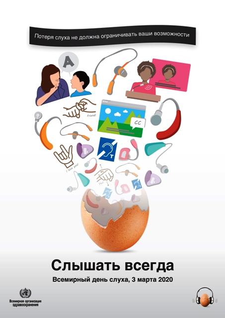 Постер-ВДС-2020