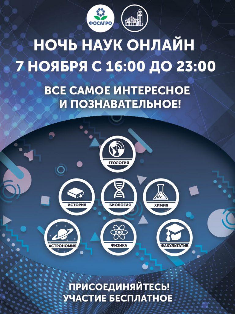 Ночь наук онлайн 2020