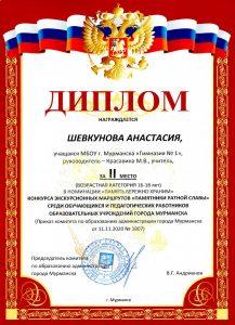 Памятники ратной славы Шевкунова А