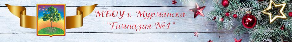 """МБОУ г. Мурманска """"Гимназия №1"""""""