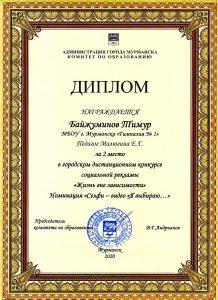 Байжуминов Т