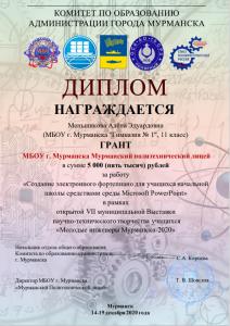 Меньшикова А