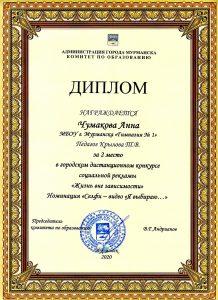Чумакова А