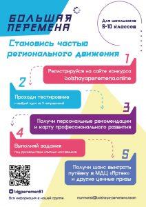 Листовка инструкция без телефона_Монтажная область 1