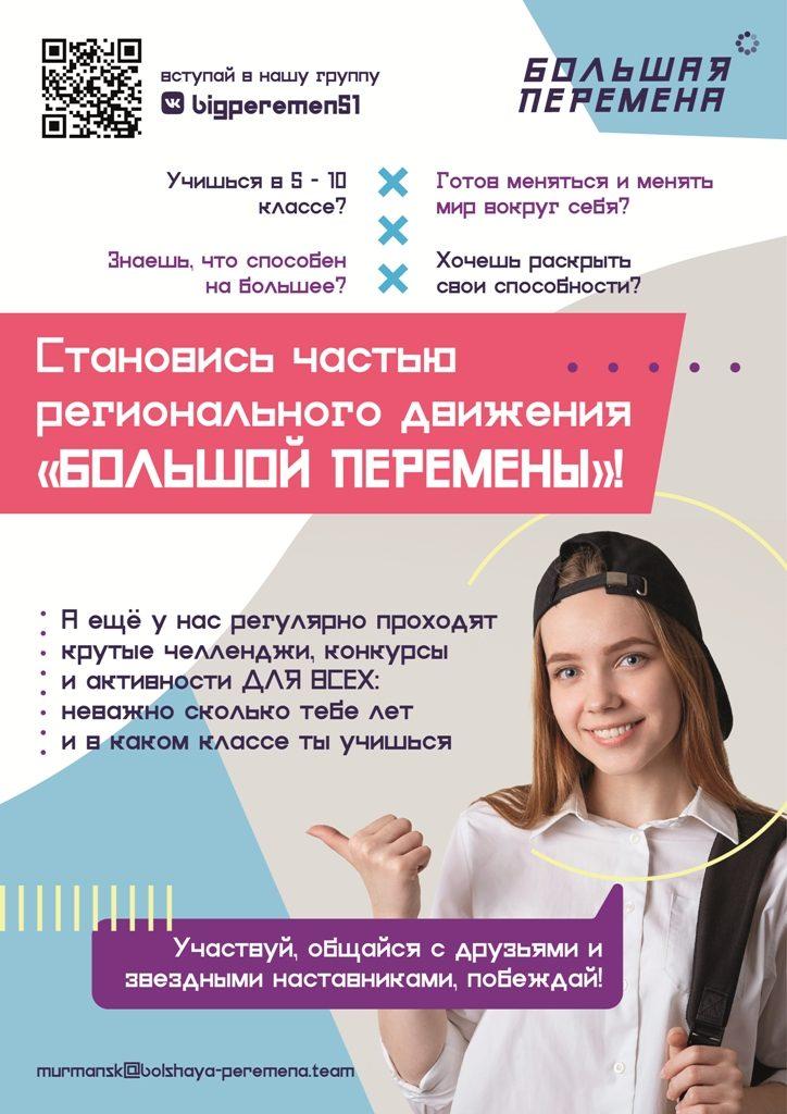 Плакат Большая перемена без телефона_Монтажная область 1