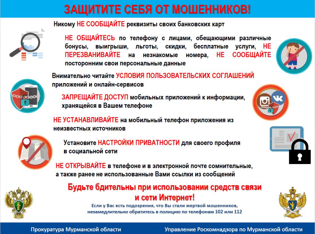 Буклет безопасность в сети Интернет