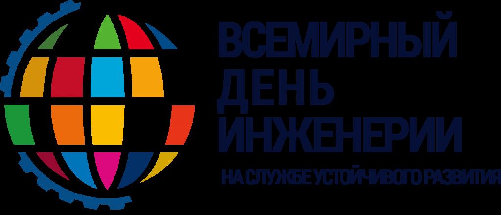 World-Engineering-Day_Logo_tagline_CMYK_RU