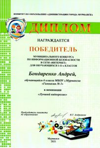Бондаренко А.
