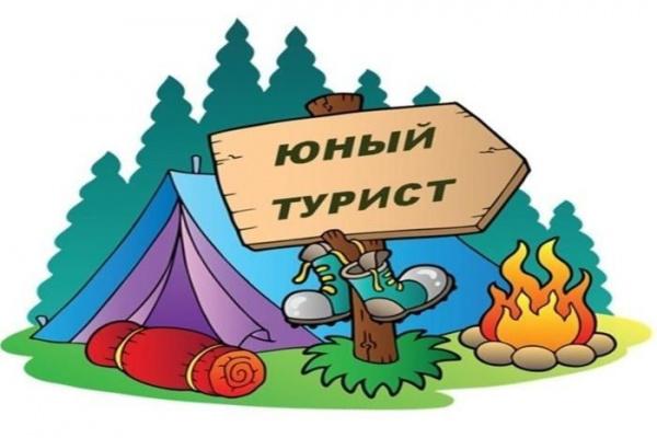 Юный_турист картинка
