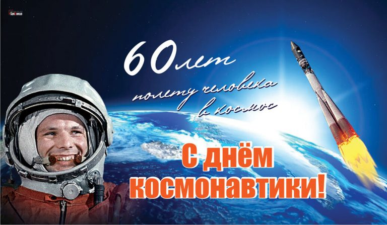 60-letie-poleta-yuriya-gagarina-v-kosmos.jpg_539133276
