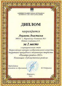 Акимова А 2