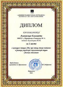 Аленевская Е