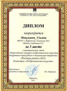 Максимюк У 3