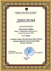 Резниченко С