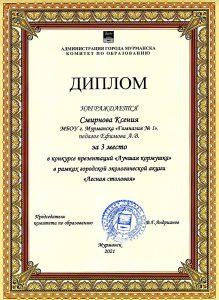 Смирнова К