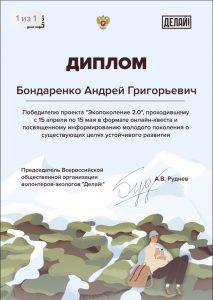 Экопоколение Бондаренко