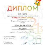 Бондаренко А 1