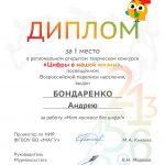 Бондаренко А 2