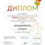 Бондаренко А 3