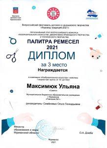 Максимюк У