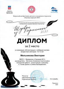 Мельникова В.