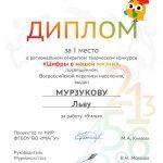 Мурзкуков Л