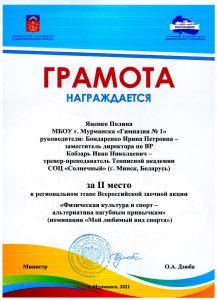 Яценко П